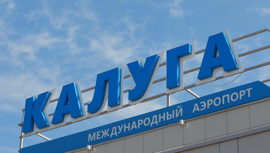 Артамонов рассказал, как повлияет на Калугу включение в