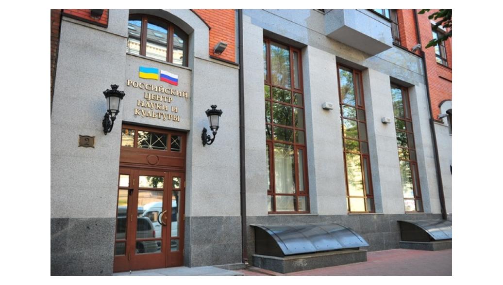 В Киеве неизвестные облили краской здание Россотрудничества