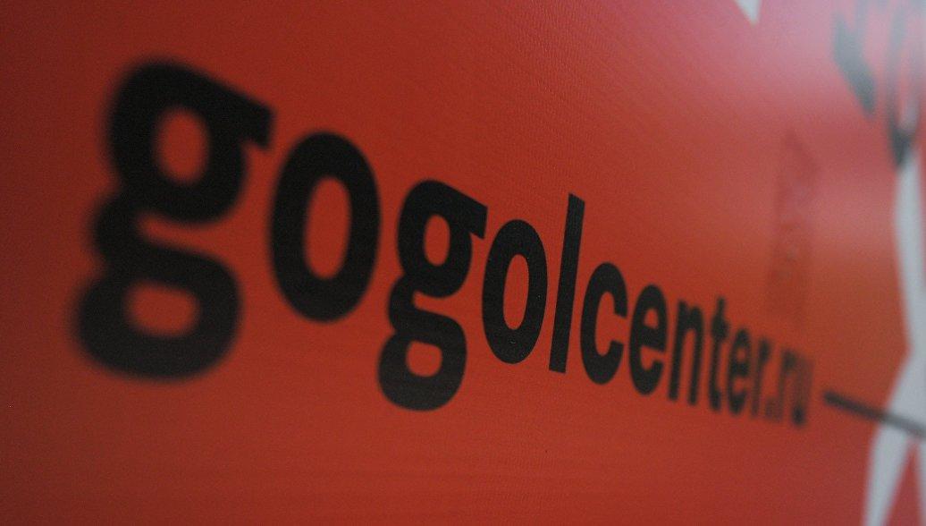 «Гоголь-центр» объявил опревысивших финансирование государства доходах