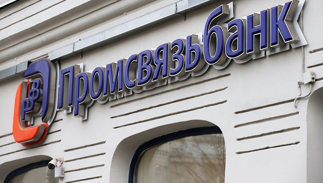 Экс-глава Промсвязьбанка попросил суд отменить решение ЦБ о санации