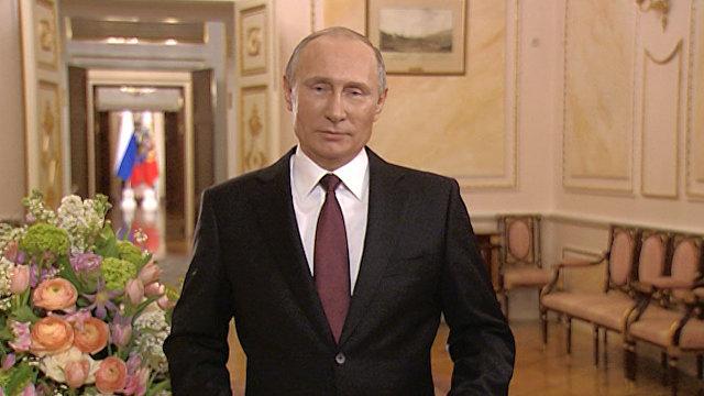 Путин поздравил российских женщин с 8 марта и прочитал стихотворение