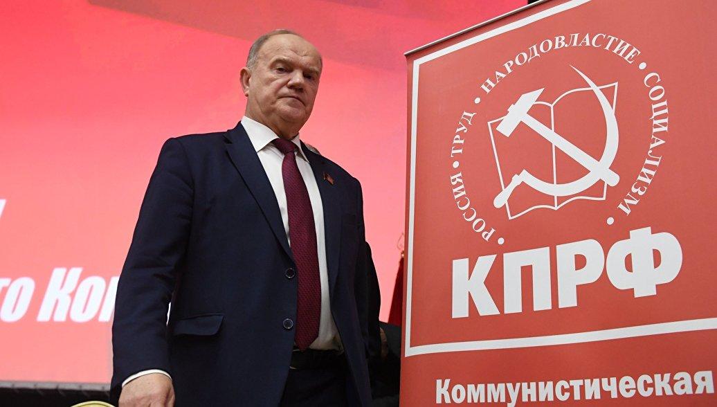 В Московской области пройдет четвертый пленум КПРФ