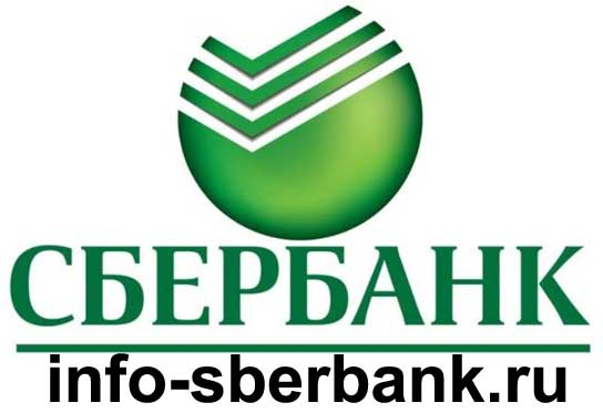 Сведения об услугах и работе Сбербанка России
