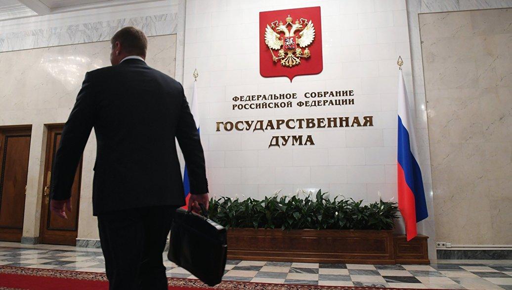 Средняя по стране: в Госдуме предложили пересмотреть зарплаты депутатов