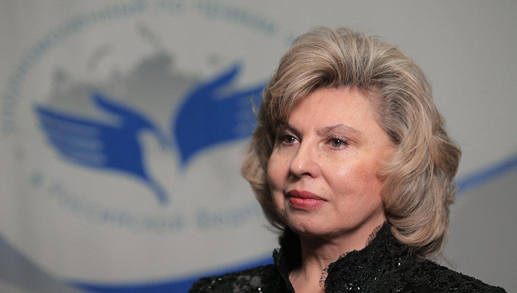 Москалькова попросила право проверять места принудительного содержания
