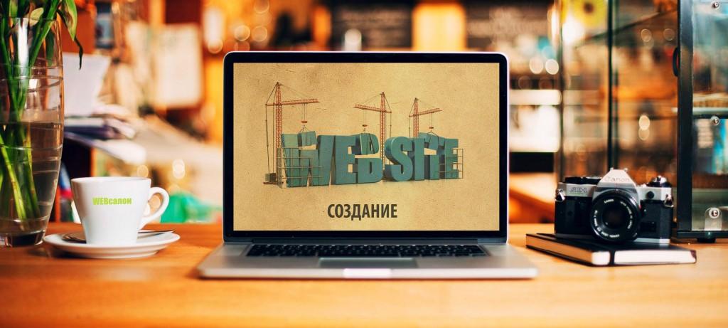 Создание сайтов быстро и качественно