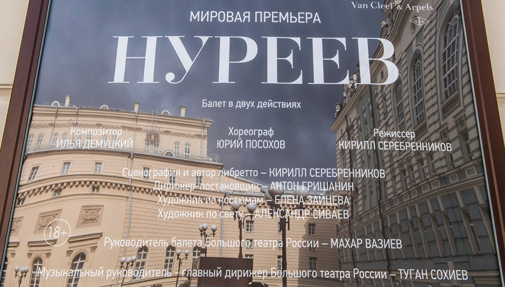 Аронофски попросил привезти балет Серебренникова