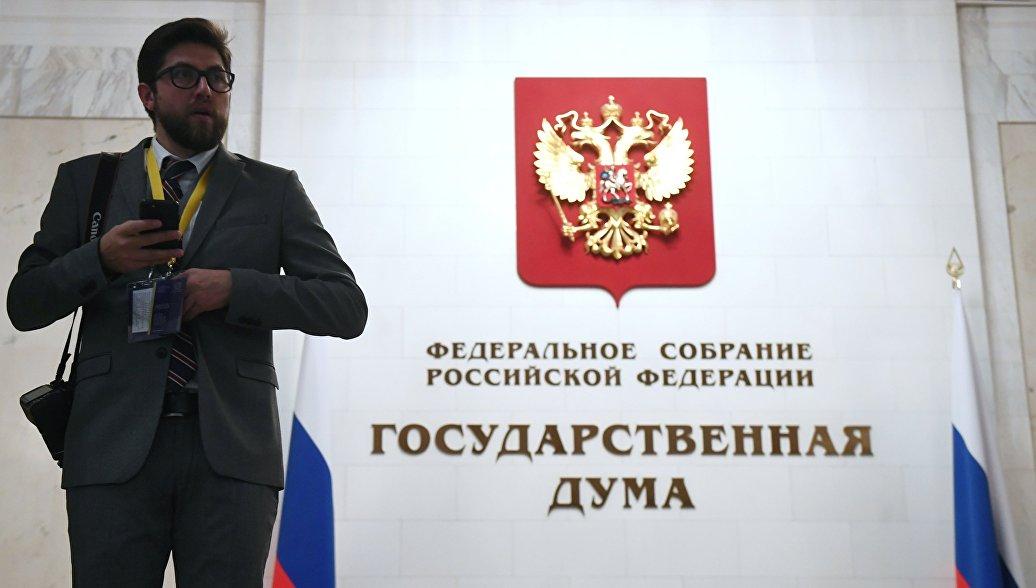 В Госдуме поддержали поправки о допсредствах на программу