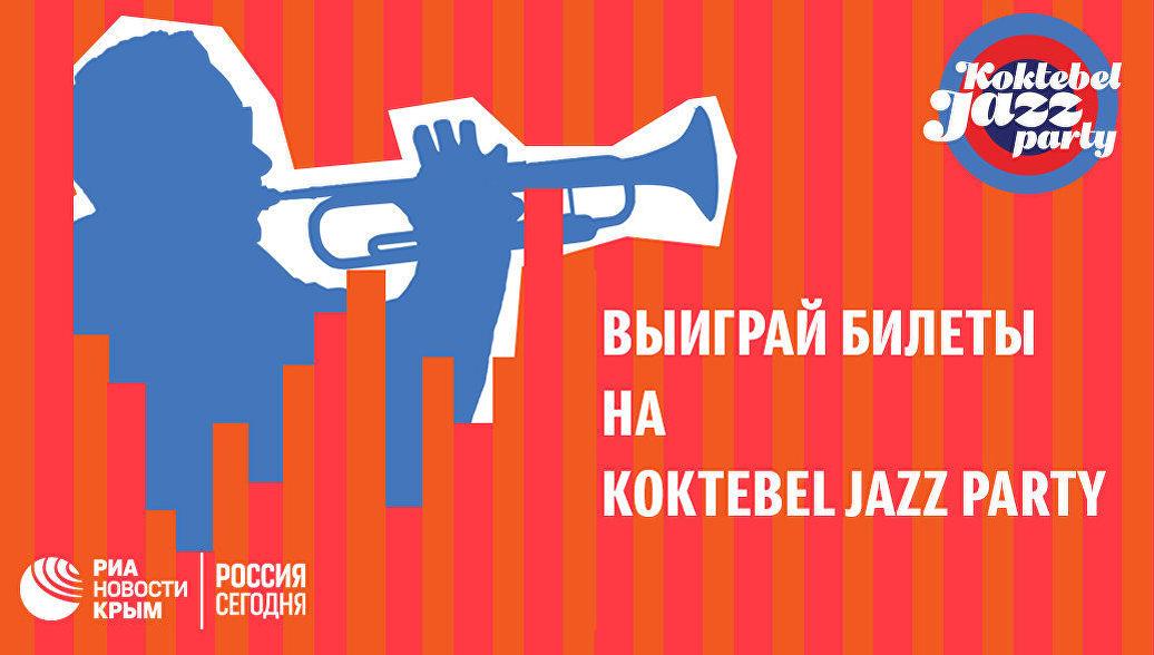 Koktebel Jazz Party разыгрывает билеты в соцсетях