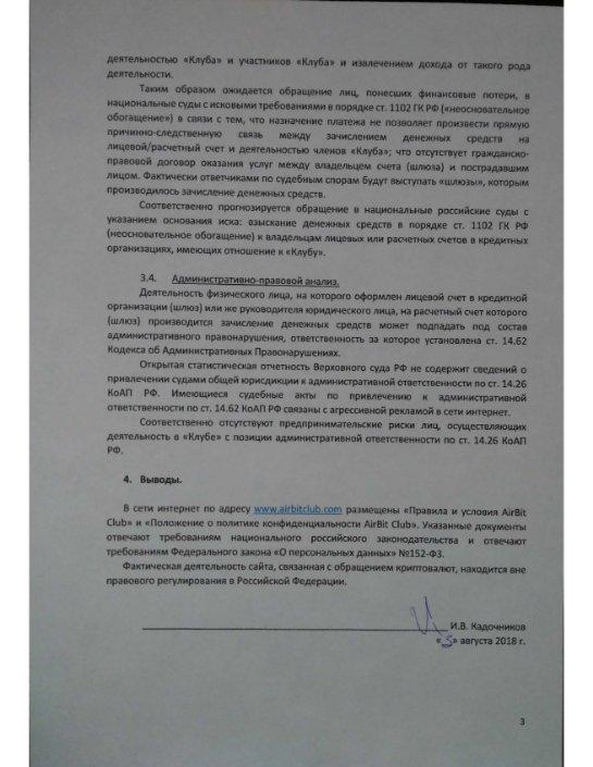 Уральский регион делит криптовалютные потоки