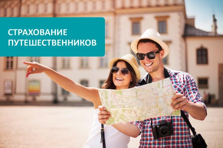 Оформить туристическую страховку в компании Двадцать первый век выгодно