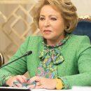 Матвиенко прокомментировала приезд зарубежных звезд в Крым