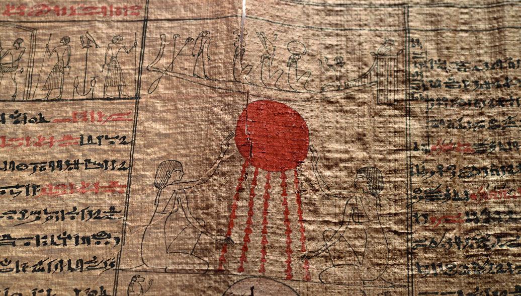 В Монако древнеегипетский папирус ушел с молотка за 1,35 миллиона евро