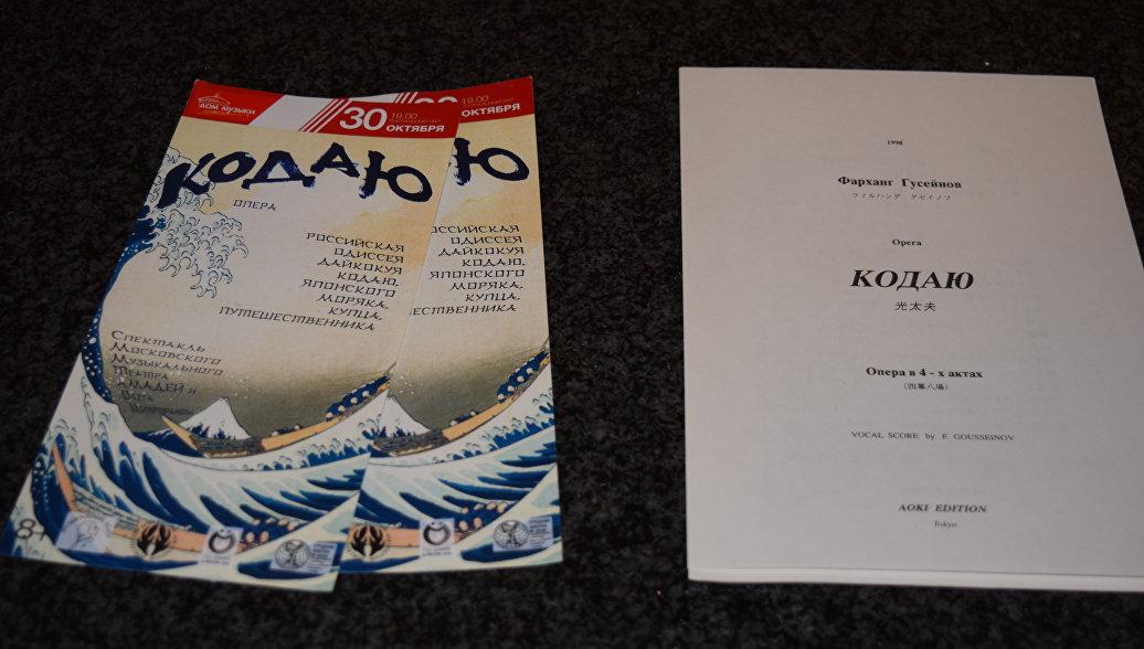 Премьера оперы о первом японце в России ждала своего часа 30 лет