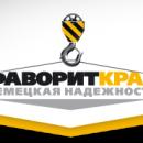 Компания «Фаворит Кран»
