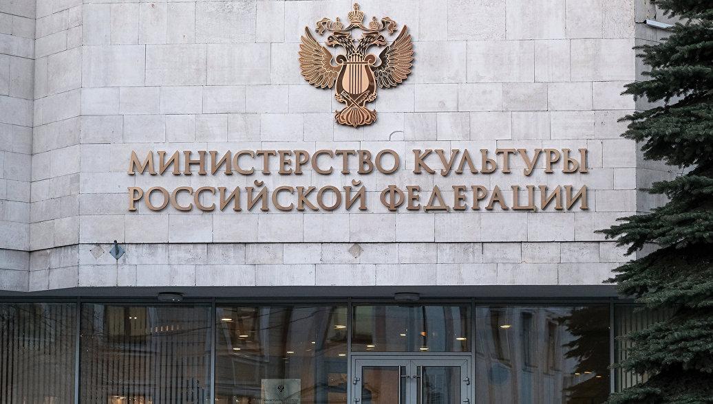 Минкультуры проверит информацию о миллионных премиях сотрудников РОСИЗО