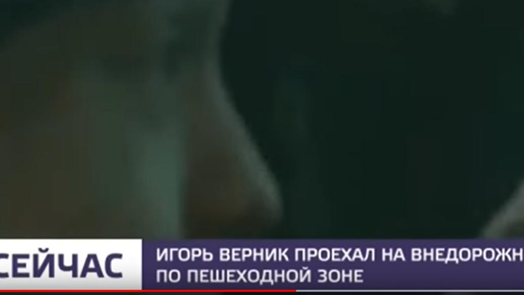 Полиция проводит проверку после выезда Верника на пешеходную зону в Москве