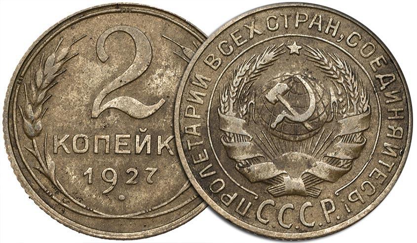 Самые дорогие и ценные монеты времен СССР