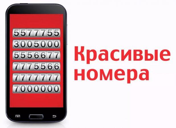 Купить красивый мобильный номер