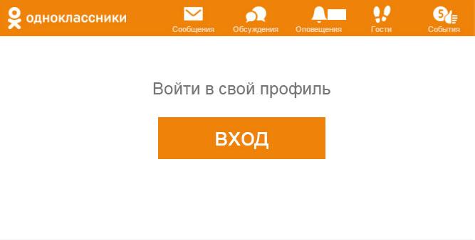 Как войти в Одноклассники без логина и пароля