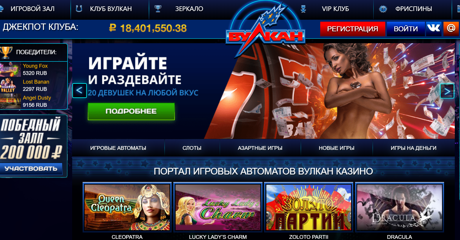Яркие и увлекательные игровые аппараты казино Вулкан на любой вкус!