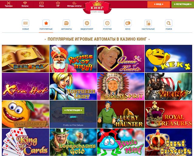 Онлайн казино Слотокинг предлагает вариации отдыха с лучшими развлечениями