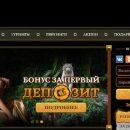 Самое интересное времяпрепровождение онлайн в казино Эльдорадо