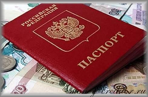 Преимущество кредита по паспорту - быстрота в оформлении