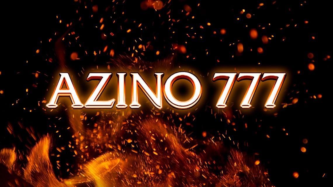 Азартные победы в казино онлайн Azino 777