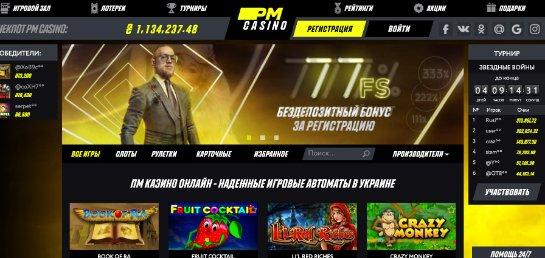 Рулетка онлайн в ПМ казино