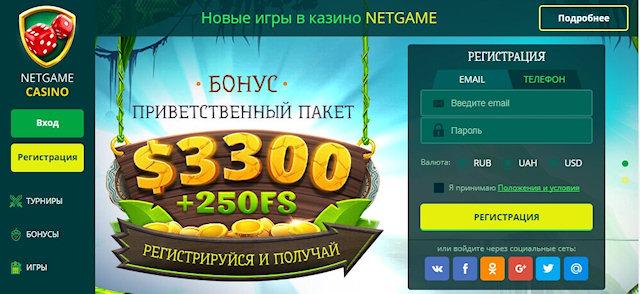Чем онлайн казино НетГейм выделяется среди конкурентов
