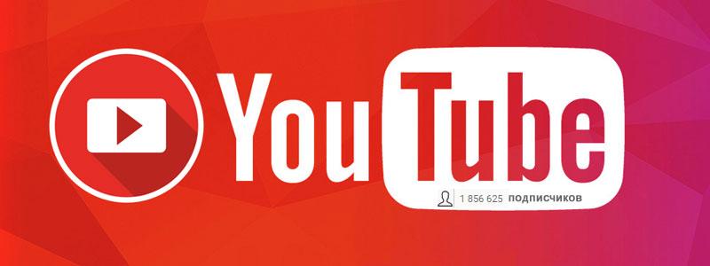 Как накрутить подписчиков на YouTube, чтобы ваш канал не заблокировали