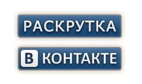 Покупка подписчиков в ВКонтакте по низкой цене