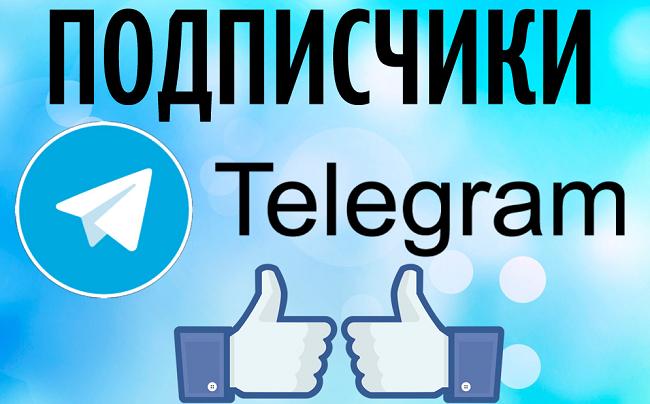 Живые подписчики в Телеграм канал