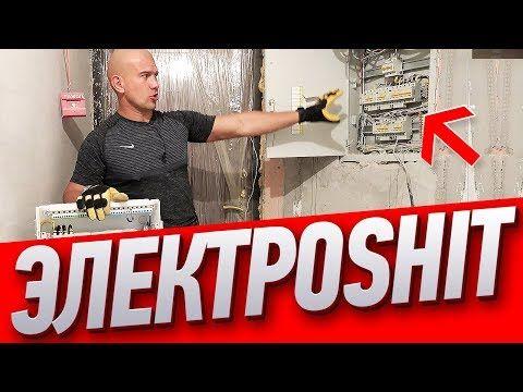 Алексей Земсков на Youtube – как собрать электрощит