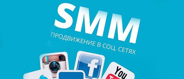 Услуги SMMпродвижения в социальных сетях