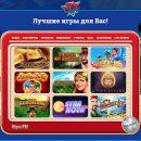 Онлайн казино: доступные игры для самых азартных