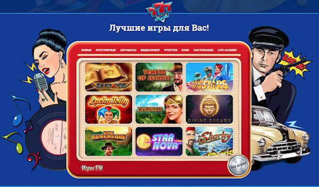 Безграничным доверием геймеров пользуется казино 777 Original в рунете