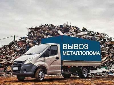 Бесплатно вывоз металлолома в Москве