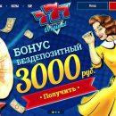 Минимизированы риски в онлайн казино 777 Original