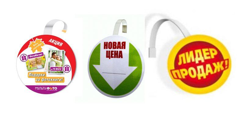 Изготовление рекламных воблеров в Москве с доставкой по всей России