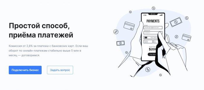 Услуги по осуществлению электронных платежей в интернете