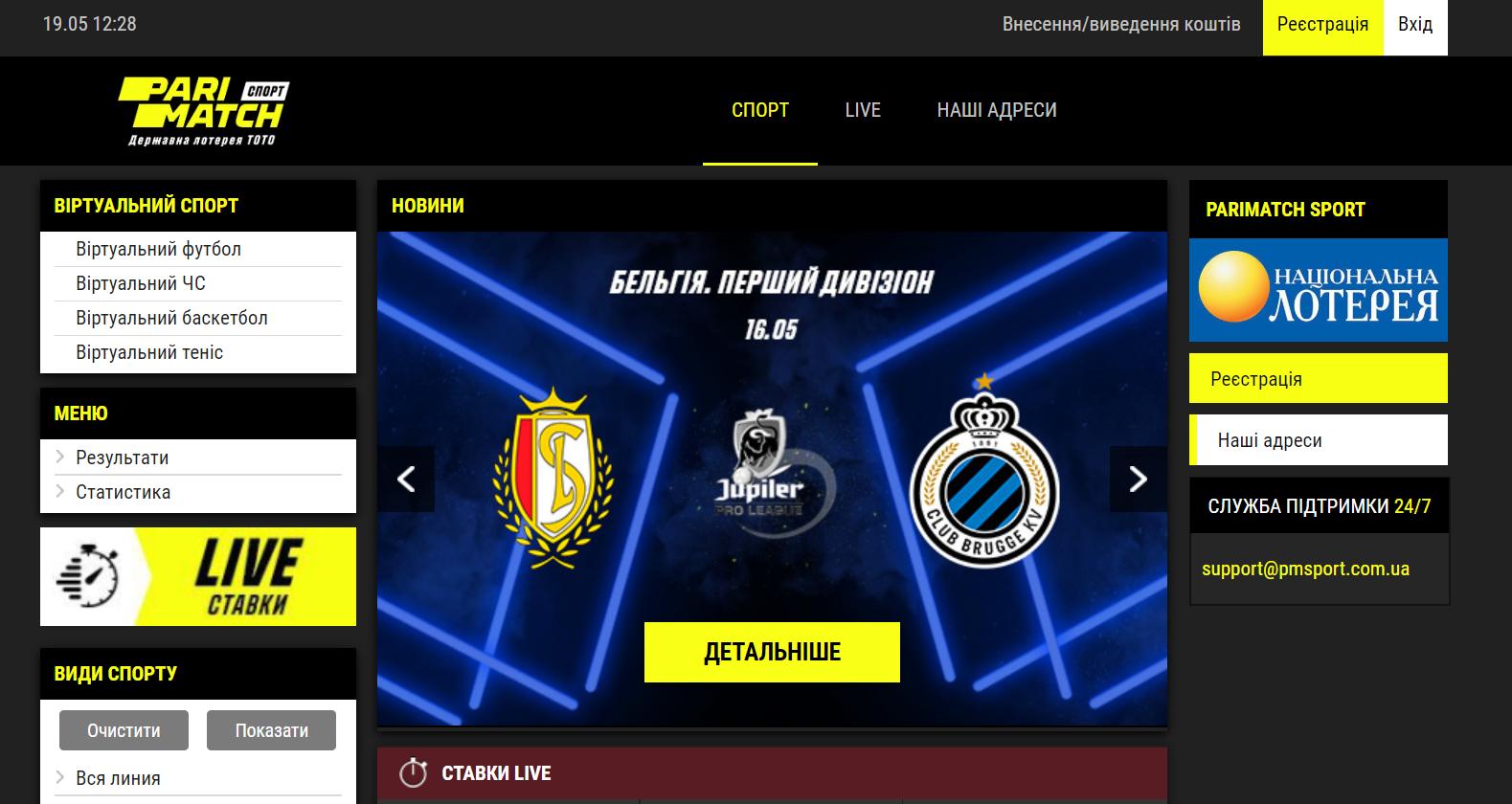 Выгодные ставки на Лигу чемпионов в Париматч
