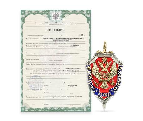 Лицензия ФСБ на гостайну