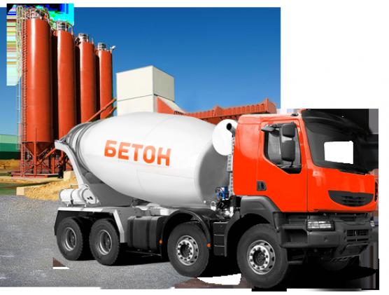 Доставка бетона от профессионалов