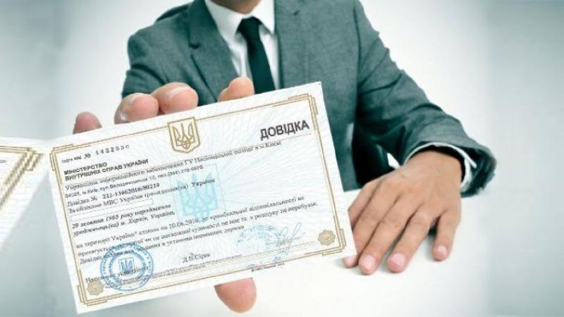 Получить справку о несудимости до 5 рабочих дней на сайте spravkainform.com.ua
