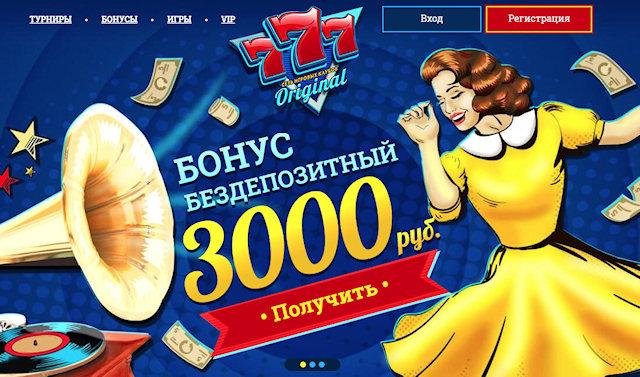 Игровой клуб 777 Original и его фантастические игры